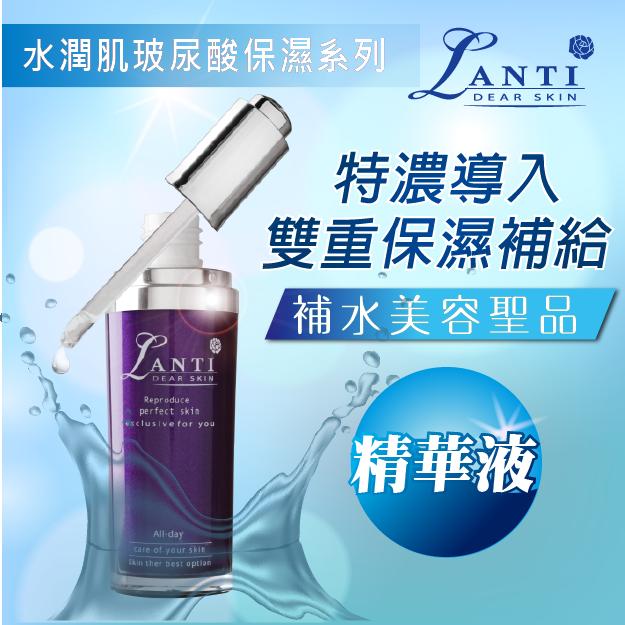 【LANTI】水潤肌玻尿酸保濕精華液