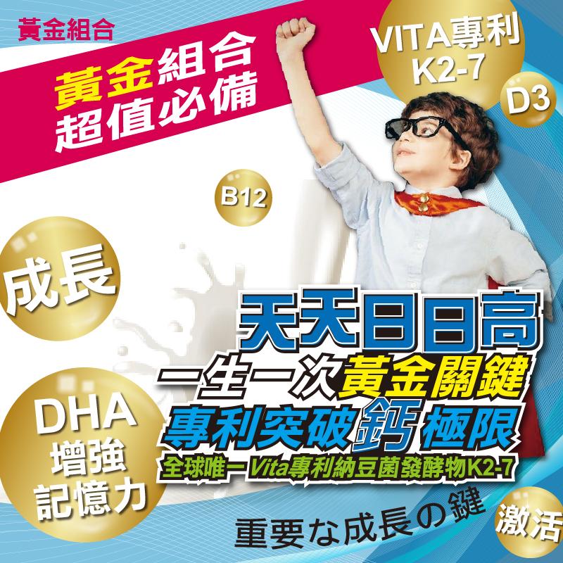 【DHK】天天日日高鈣+膠原蛋白(1組)